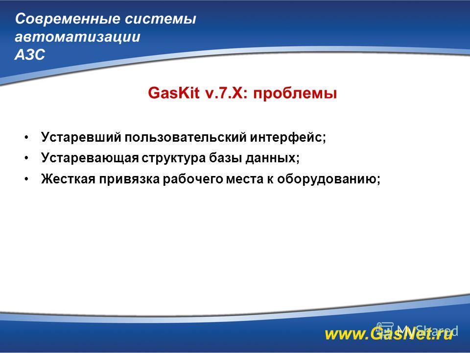 GasKit v.7.Х: проблемы Устаревший пользовательский интерфейс; Устаревающая структура базы данных; Жесткая привязка рабочего места к оборудованию;