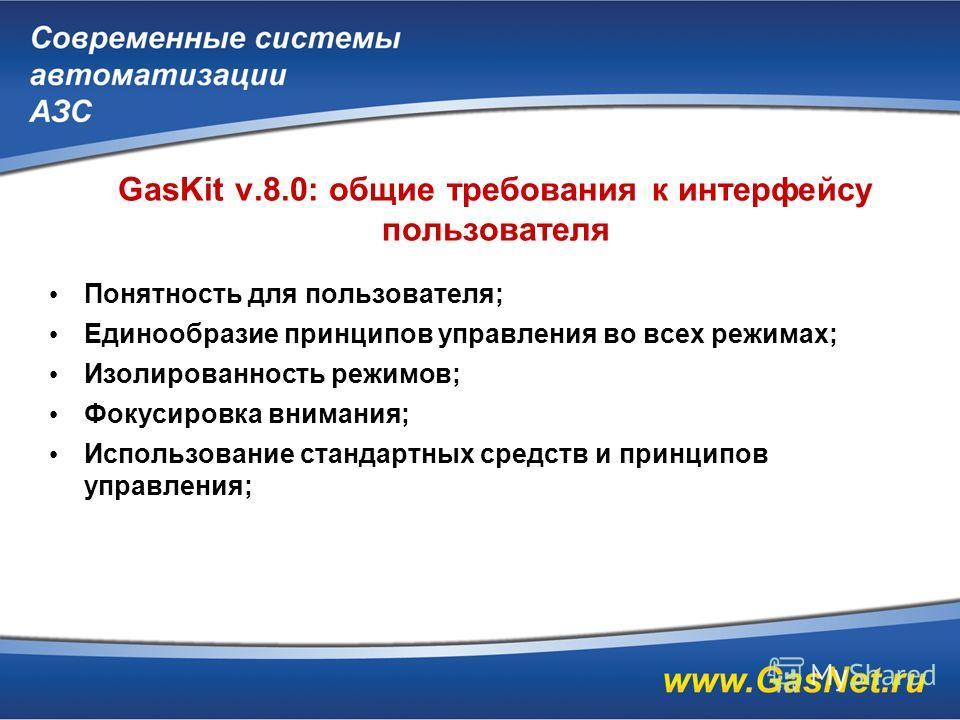 GasKit v.8.0: общие требования к интерфейсу пользователя Понятность для пользователя; Единообразие принципов управления во всех режимах; Изолированность режимов; Фокусировка внимания; Использование стандартных средств и принципов управления;