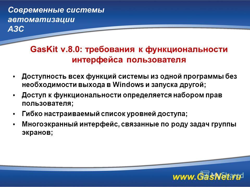 GasKit v.8.0: требования к функциональности интерфейса пользователя Доступность всех функций системы из одной программы без необходимости выхода в Windows и запуска другой; Доступ к функциональности определяется набором прав пользователя; Гибко настр