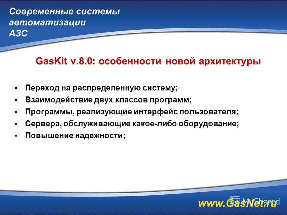 GasKit v.8.0: особенности новой архитектуры Переход на распределенную систему; Взаимодействие двух классов программ; Программы, реализующие интерфейс пользователя; Сервера, обслуживающие какое-либо оборудование; Повышение надежности;