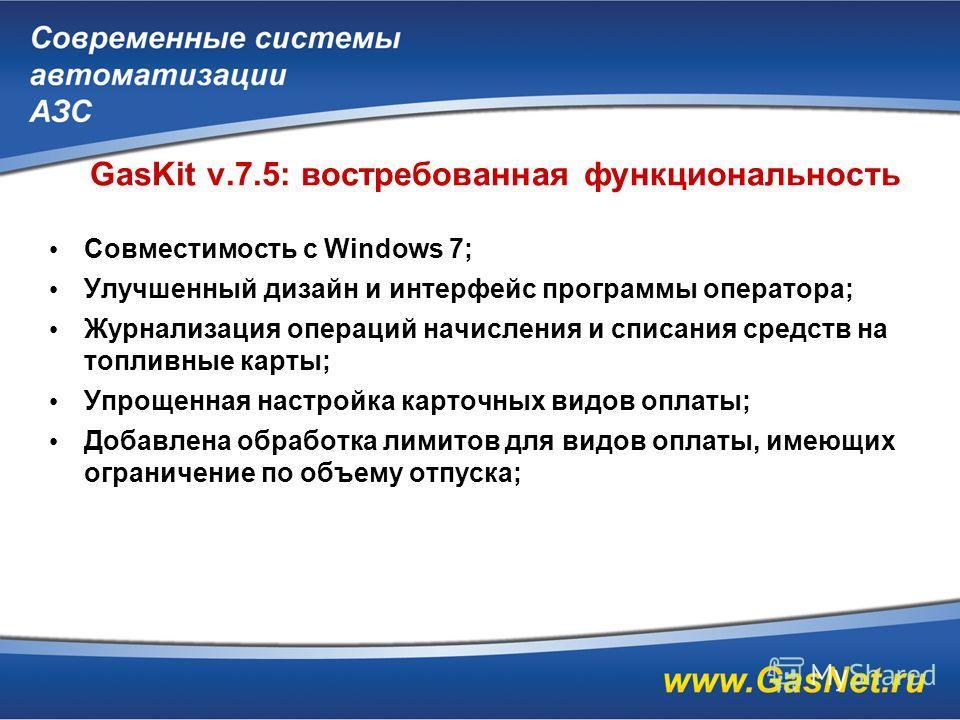 GasKit v.7.5: востребованная функциональность Совместимость с Windows 7; Улучшенный дизайн и интерфейс программы оператора; Журнализация операций начисления и списания средств на топливные карты; Упрощенная настройка карточных видов оплаты; Добавлена