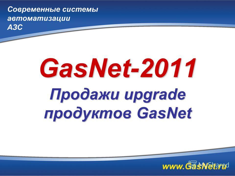 GasNet-2011 Продажи upgrade продуктов GasNet