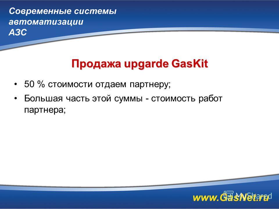 Продажа upgarde GasKit 50 % стоимости отдаем партнеру; Большая часть этой суммы - стоимость работ партнера;