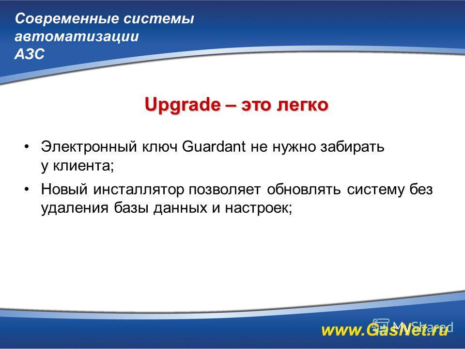 Upgrade – это легко Электронный ключ Guardant не нужно забирать у клиента; Новый инсталлятор позволяет обновлять систему без удаления базы данных и настроек;