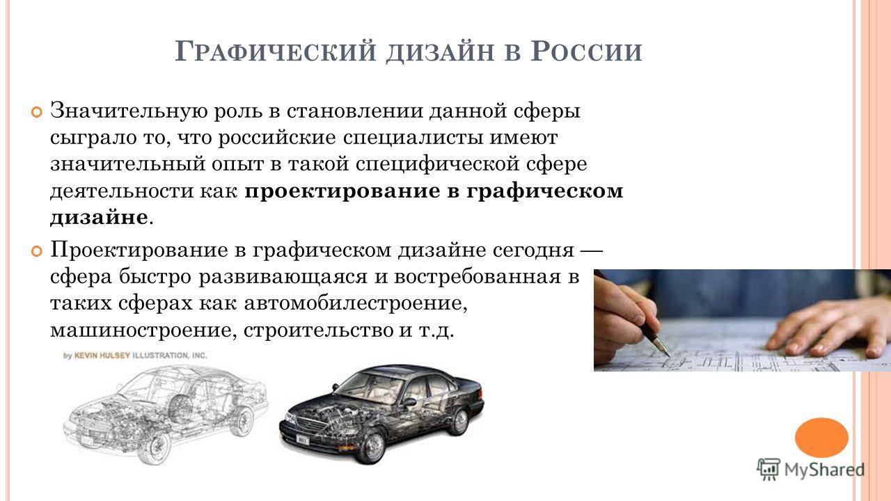 Г РАФИЧЕСКИЙ ДИЗАЙН В Р ОССИИ Значительную роль в становлении данной сферы сыграло то, что российские специалисты имеют значительный опыт в такой специфической сфере деятельности как проектирование в графическом дизайне. Проектирование в графическом