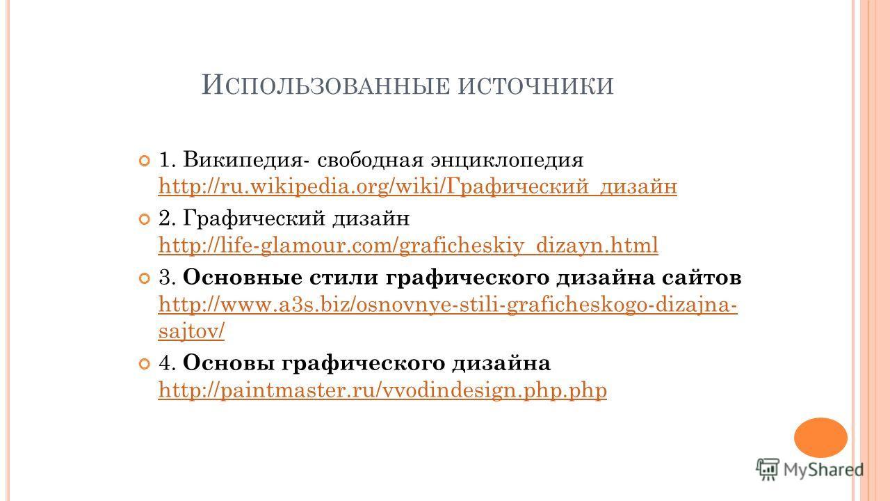 И СПОЛЬЗОВАННЫЕ ИСТОЧНИКИ 1. Википедия- свободная энциклопедия http://ru.wikipedia.org/wiki/Графический_дизайн http://ru.wikipedia.org/wiki/Графический_дизайн 2. Графический дизайн http://life-glamour.com/graficheskiy_dizayn.html http://life-glamour.
