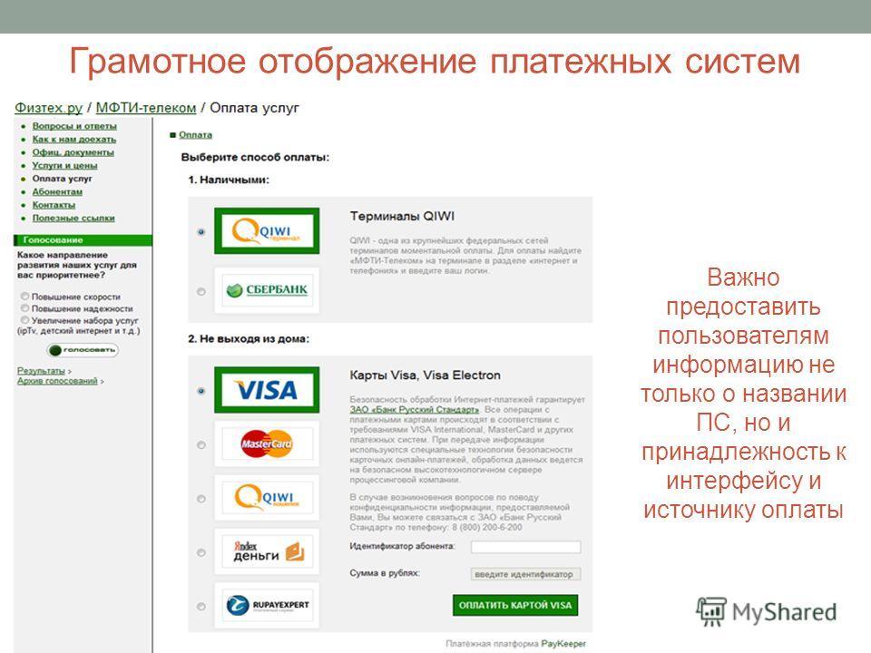 Важно предоставить пользователям информацию не только о названии ПС, но и принадлежность к интерфейсу и источнику оплаты Грамотное отображение платежных систем
