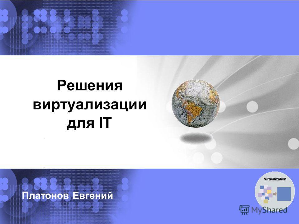 Решения виртуализации для IT Платонов Евгений