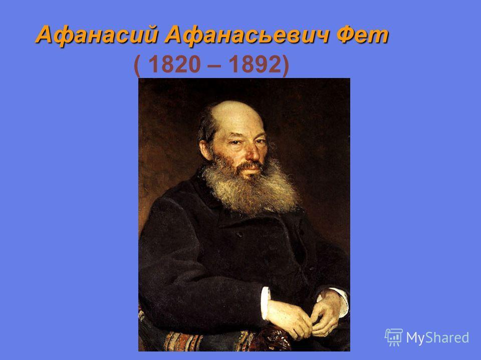 Афанасий Афанасьевич Фет Афанасий Афанасьевич Фет ( 1820 – 1892) 1820 - 1892