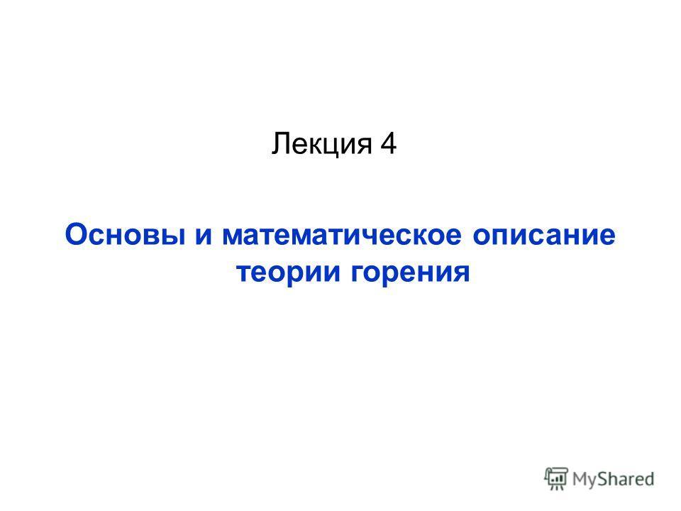 Лекция 4 Основы и математическое описание теории горения