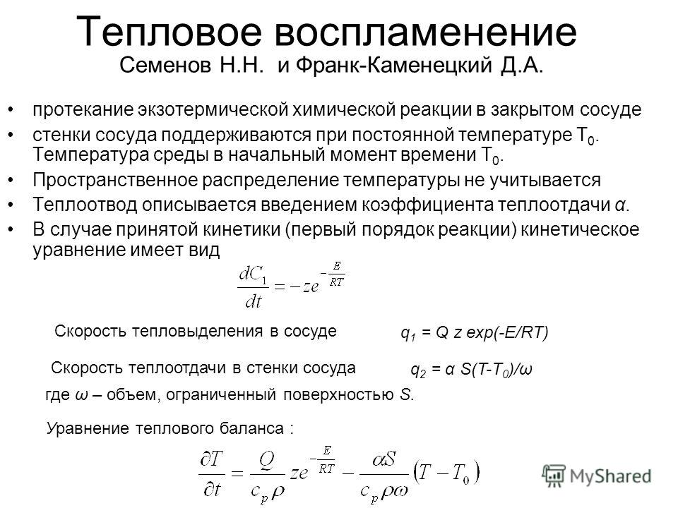 Тепловое воспламенение Семенов Н.Н. и Франк-Каменецкий Д.А. протекание экзотермической химической реакции в закрытом сосуде стенки сосуда поддерживаются при постоянной температуре Т 0. Температура среды в начальный момент времени Т 0. Пространственно