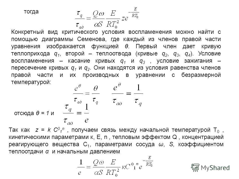 тогда Конкретный вид критического условия воспламенения можно найти с помощью диаграммы Семенова, где каждый из членов правой части уравнения изображается функцией θ. Первый член дает кривую теплоприхода q 1, второй – теплоотвода (кривые q 2, q 3, q