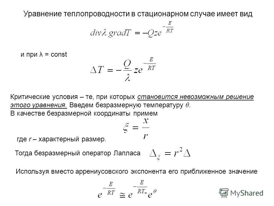 Уравнение теплопроводности в стационарном случае имеет вид и при λ = const Критические условия – те, при которых становится невозможным решение этого уравнения. Введем безразмерную температуру θ. В качестве безразмерной координаты примем где r – хара