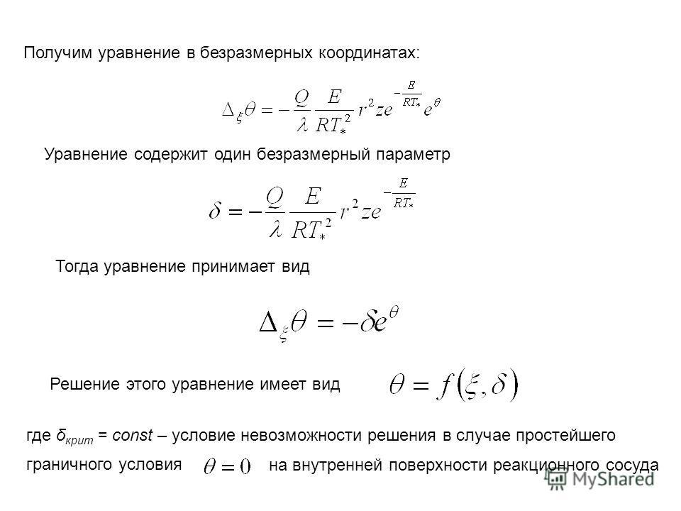 Получим уравнение в безразмерных координатах: Уравнение содержит один безразмерный параметр Тогда уравнение принимает вид Решение этого уравнение имеет вид где δ крит = соnst – условие невозможности решения в случае простейшего граничного условия на