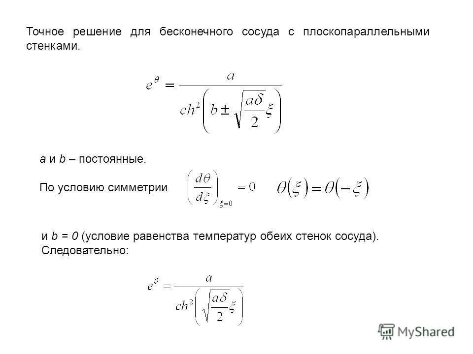 Точное решение для бесконечного сосуда с плоскопараллельными стенками. a и b – постоянные. По условию симметрии и b = 0 (условие равенства температур обеих стенок сосуда). Следовательно: