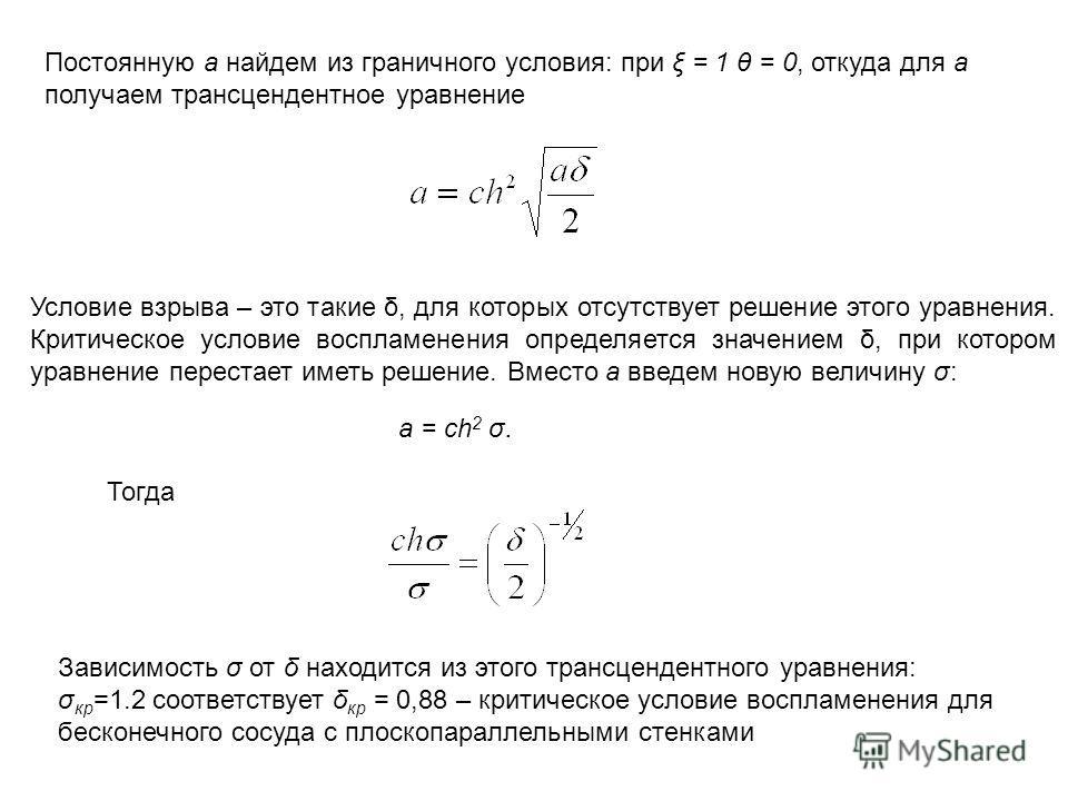 Постоянную a найдем из граничного условия: при ξ = 1 θ = 0, откуда для а получаем трансцендентное уравнение Условие взрыва – это такие δ, для которых отсутствует решение этого уравнения. Критическое условие воспламенения определяется значением δ, при