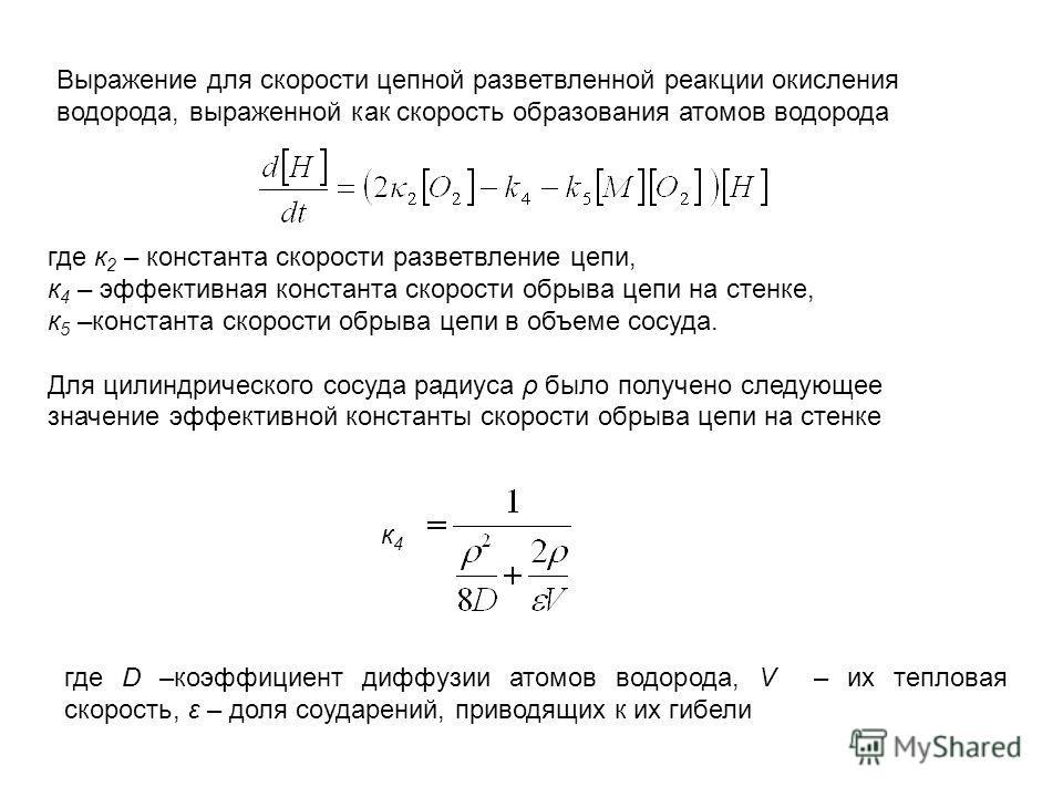 Выражение для скорости цепной разветвленной реакции окисления водорода, выраженной как скорость образования атомов водорода где к 2 – константа скорости разветвление цепи, к 4 – эффективная константа скорости обрыва цепи на стенке, к 5 –константа ско