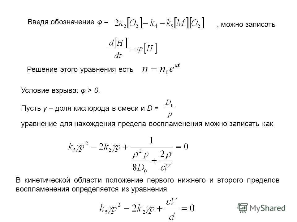 Введя обозначение φ =, можно записать Решение этого уравнения есть Условие взрыва: φ > 0. Пусть γ – доля кислорода в смеси и D = уравнение для нахождения предела воспламенения можно записать как В кинетической области положение первого нижнего и втор
