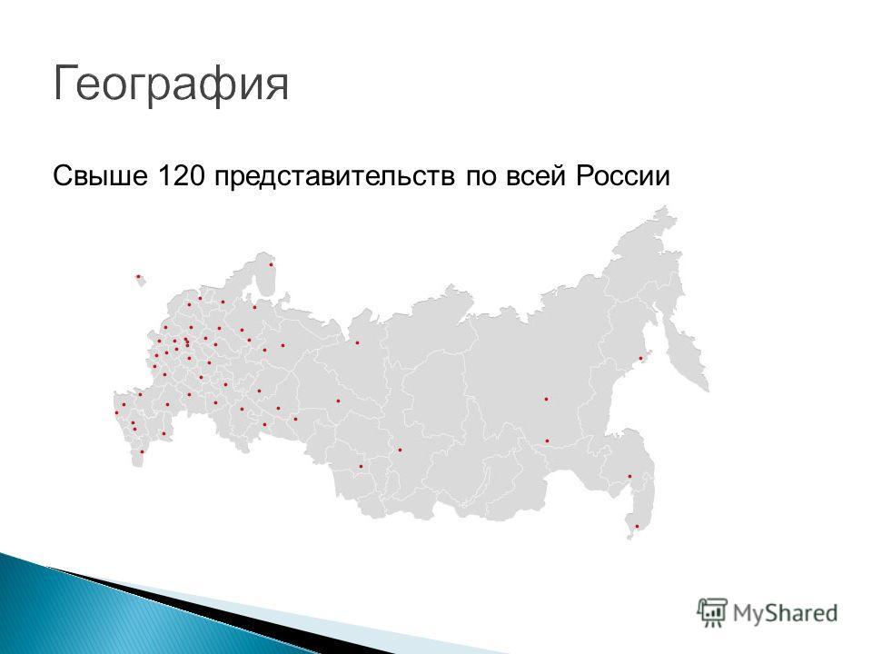 Свыше 120 представительств по всей России