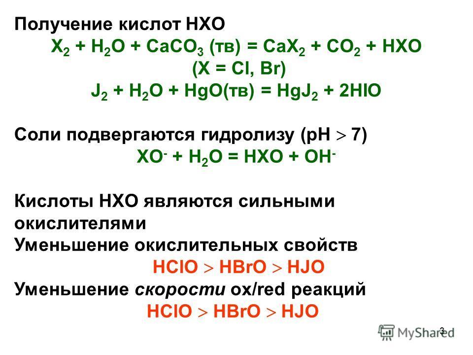 3 Получение кислот HXO X 2 + H 2 O + CaCO 3 (тв) = CaX 2 + CO 2 + HXO (X = Cl, Br) J 2 + H 2 O + HgO(тв) = HgJ 2 + 2HIO Соли подвергаются гидролизу (pH 7) XO - + H 2 O = HXO + OH - Кислоты HXO являются сильными окислителями Уменьшение окислительных с