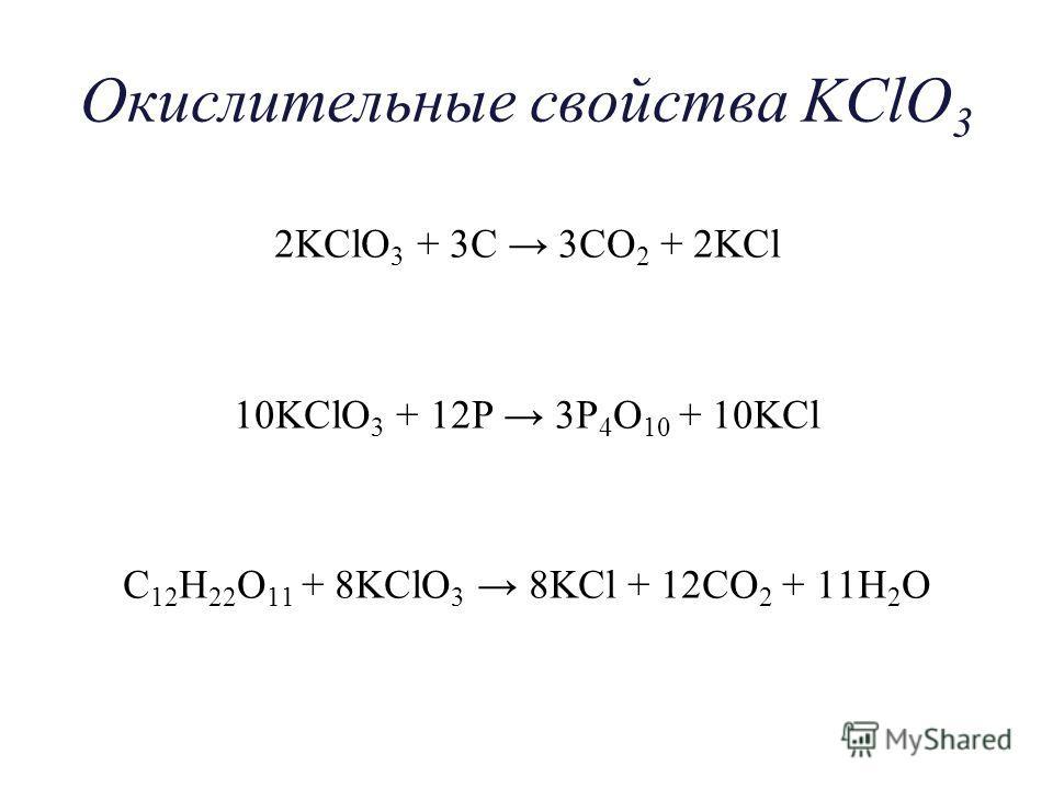 Окислительные свойства KClO 3 2KClO 3 + 3C 3CO 2 + 2KCl 10KClO 3 + 12P 3P 4 O 10 + 10KCl C 12 H 22 O 11 + 8KClO 3 8KCl + 12CO 2 + 11H 2 O
