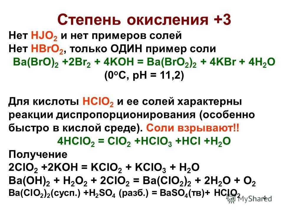 4 Степень окисления +3 Нет HJO 2 и нет примеров солей Нет HBrO 2, только ОДИН пример соли Ba(BrO) 2 +2Br 2 + 4KOH = Ba(BrO 2 ) 2 + 4KBr + 4H 2 O (0 o C, pH = 11,2) Для кислоты HClO 2 и ее солей характерны реакции диспропорционирования (особенно быстр