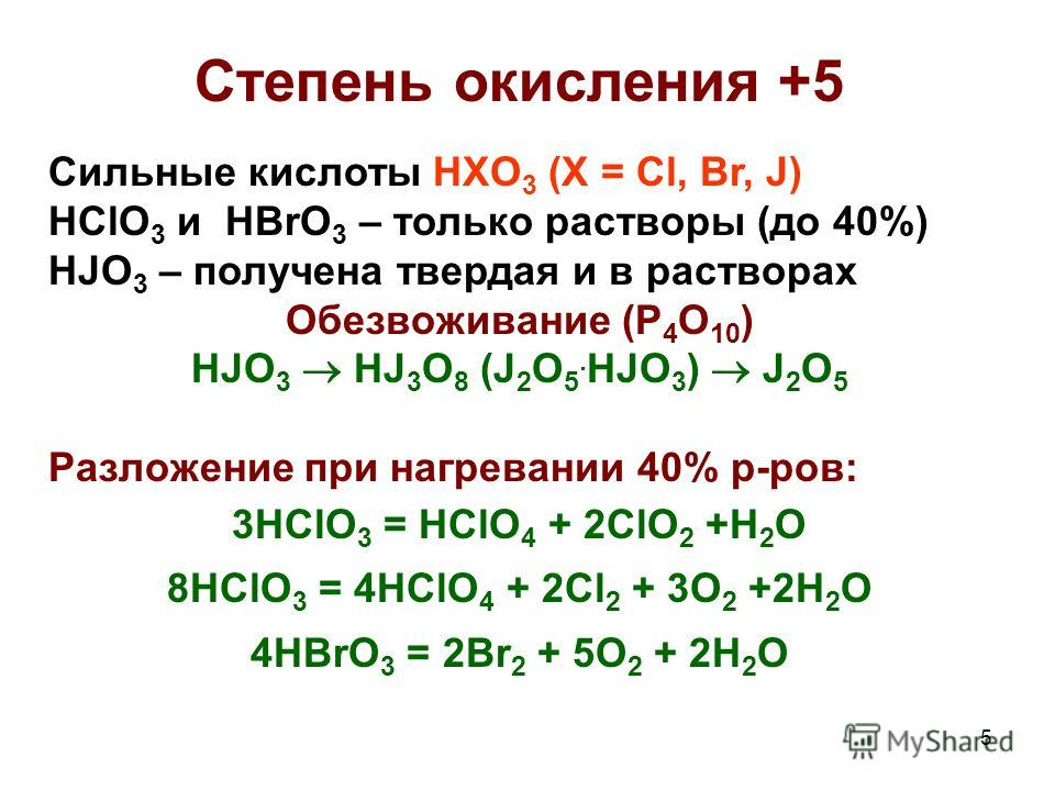 5 Степень окисления +5 Сильные кислоты HXO 3 (X = Cl, Br, J) HClO 3 и HBrO 3 – только растворы (до 40%) HJO 3 – получена твердая и в растворах Обезвоживание (P 4 O 10 ) HJO 3 HJ 3 O 8 (J 2 O 5. HJO 3 ) J 2 O 5 Разложение при нагревании 40% р-ров: 3HC