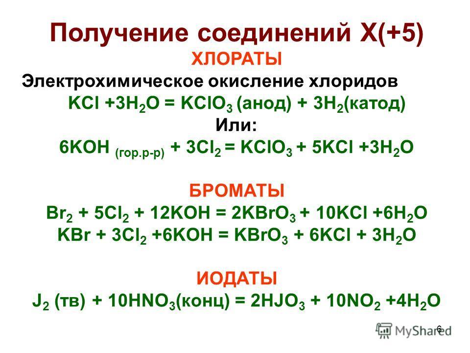 6 Получение соединений X(+5) ХЛОРАТЫ Электрохимическое окисление хлоридов KCl +3H 2 O = KClO 3 (анод) + 3H 2 (катод) Или: 6KOH (гор.р-р) + 3Cl 2 = KClO 3 + 5KCl +3H 2 O БРОМАТЫ Br 2 + 5Cl 2 + 12KOH = 2KBrO 3 + 10KCl +6H 2 O KBr + 3Cl 2 +6KOH = KBrO 3