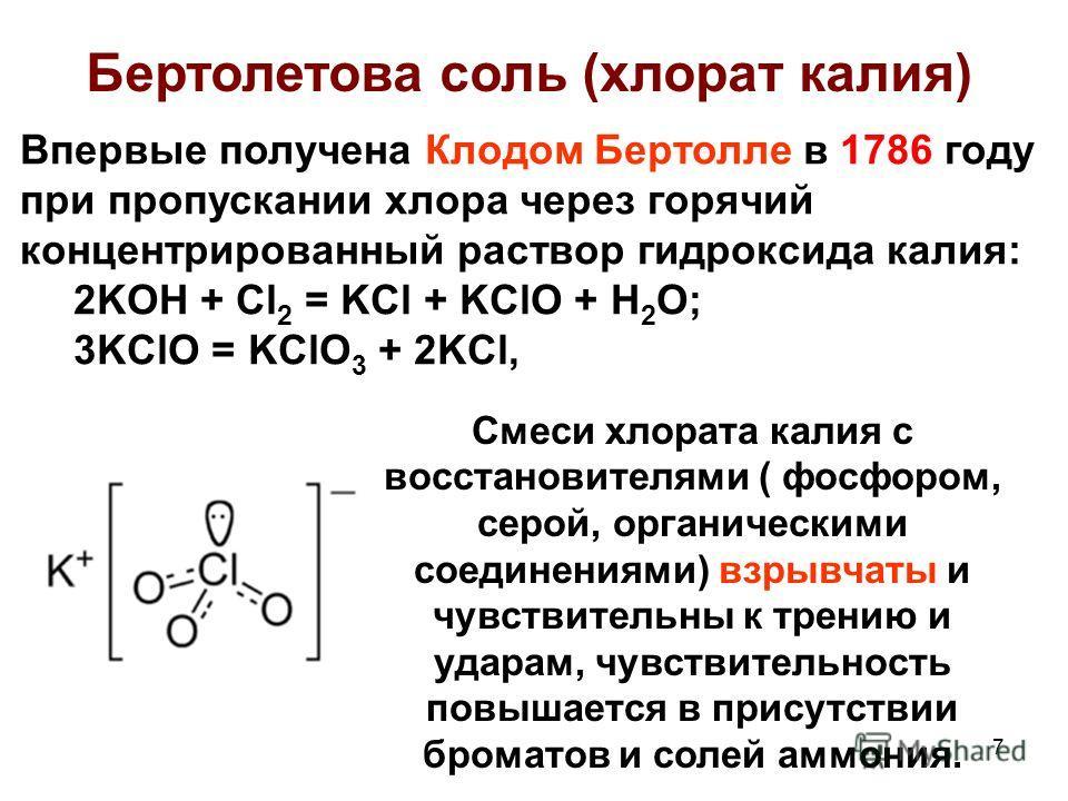 7 Впервые получена Клодом Бертолле в 1786 году при пропускании хлора через горячий концентрированный раствор гидроксида калия: 2KOH + Cl 2 = KCl + KClO + H 2 O; 3KClO = KClO 3 + 2KCl, Бертолетова соль (хлорат калия) Смеси хлората калия с восстановите