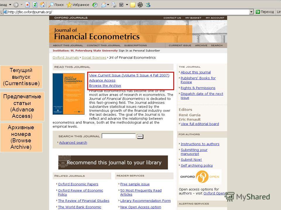 Текущий выпуск (Current issue) Архивные номера (Browse Archive) Предпечатные статьи (Advance Access)