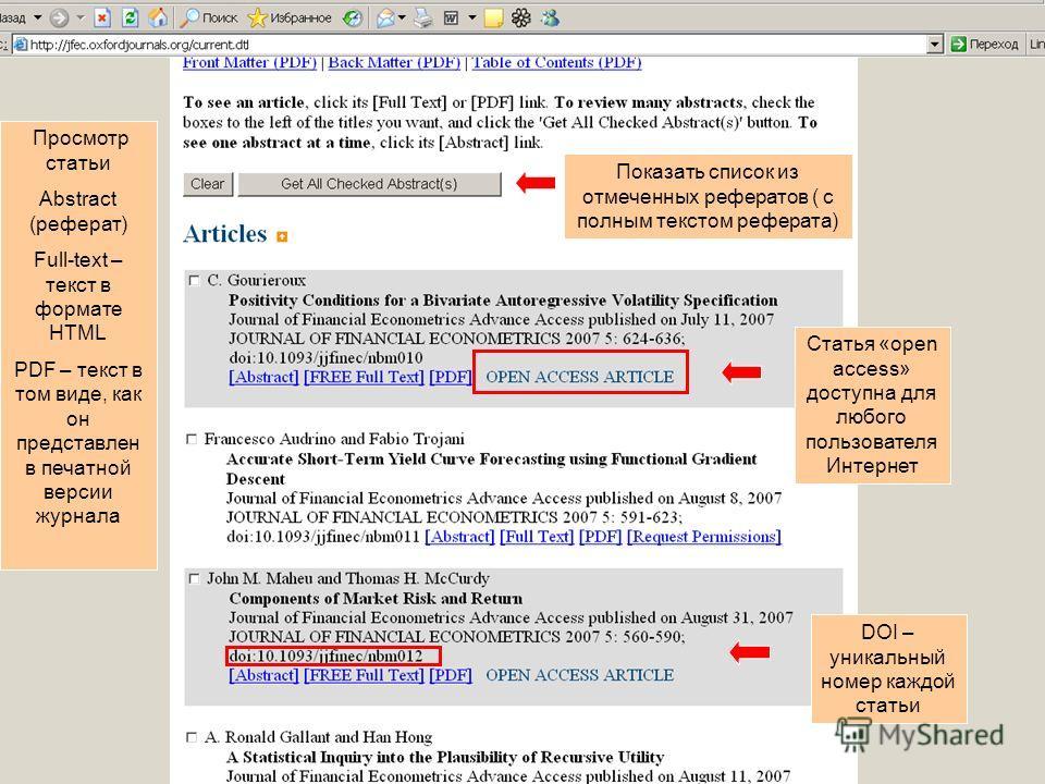 Просмотр статьи Abstract (реферат) Full-text – текст в формате HTML PDF – текст в том виде, как он представлен в печатной версии журнала Показать список из отмеченных рефератов ( с полным текстом реферата) DOI – уникальный номер каждой статьи Статья