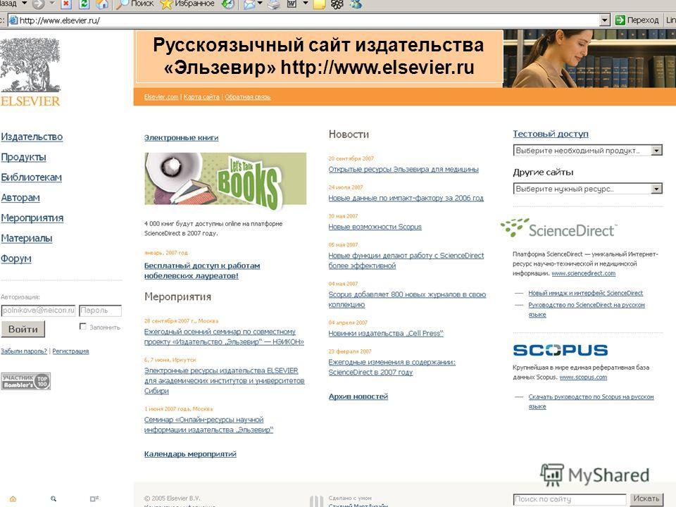Русскоязычный сайт издательства «Эльзевир» http://www.elsevier.ru