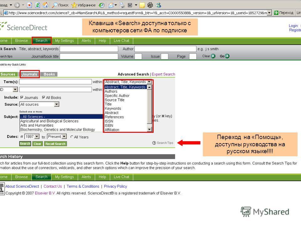 Клавиша «Search» доступна только с компьютеров сети ФА по подписке Переход на «Помощь», доступны руководства на русском языке!!!!