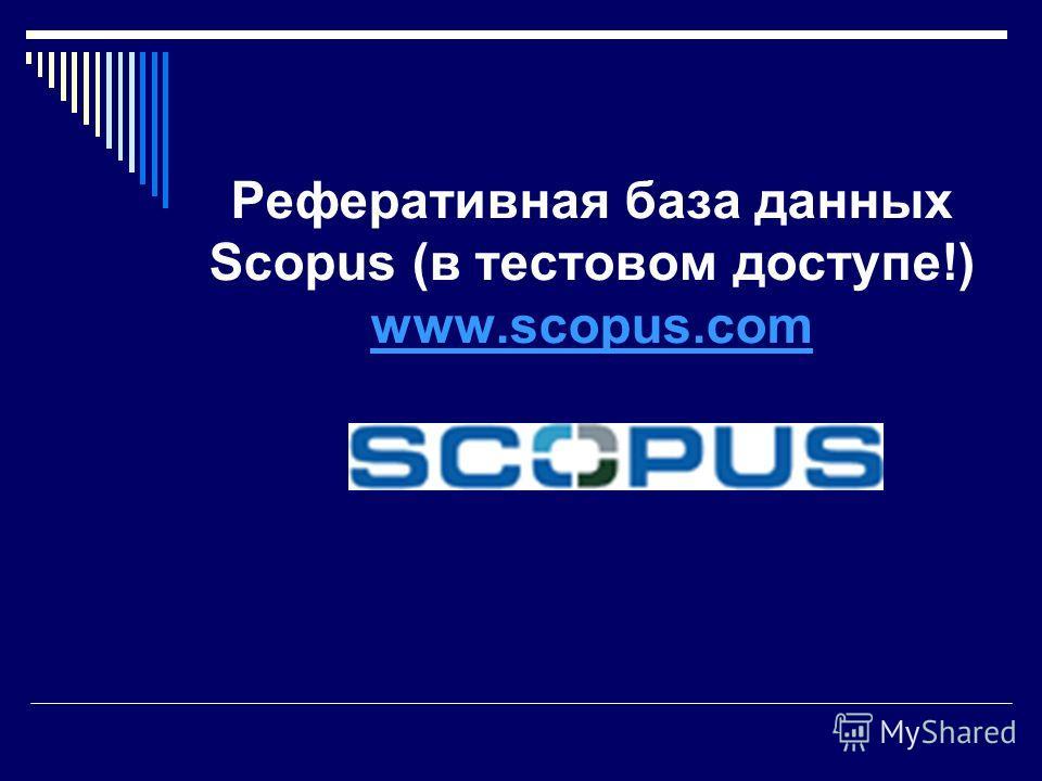 Реферативная база данных Scopus (в тестовом доступе!) www.scopus.com www.scopus.com