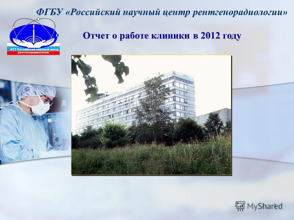 1 ФГБУ «Российский научный центр рентгенорадиологии» Отчет о работе клиникив 2012 году Отчет о работе клиники в 2012 году