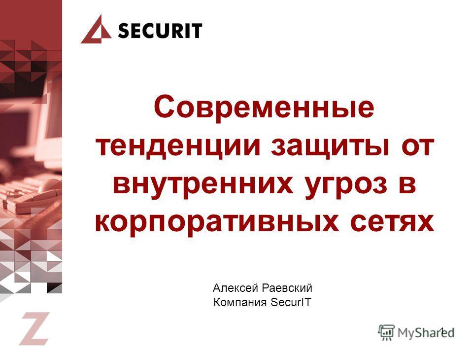 1 Современные тенденции защиты от внутренних угроз в корпоративных сетях Алексей Раевский Компания SecurIT