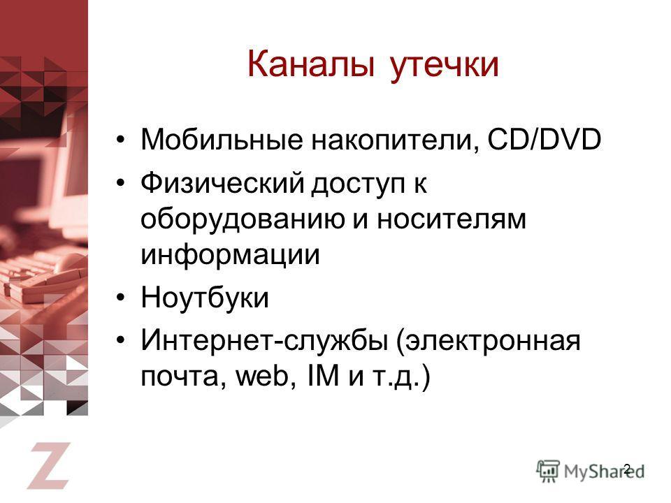 2 Каналы утечки Мобильные накопители, CD/DVD Физический доступ к оборудованию и носителям информации Ноутбуки Интернет-службы (электронная почта, web, IM и т.д.)
