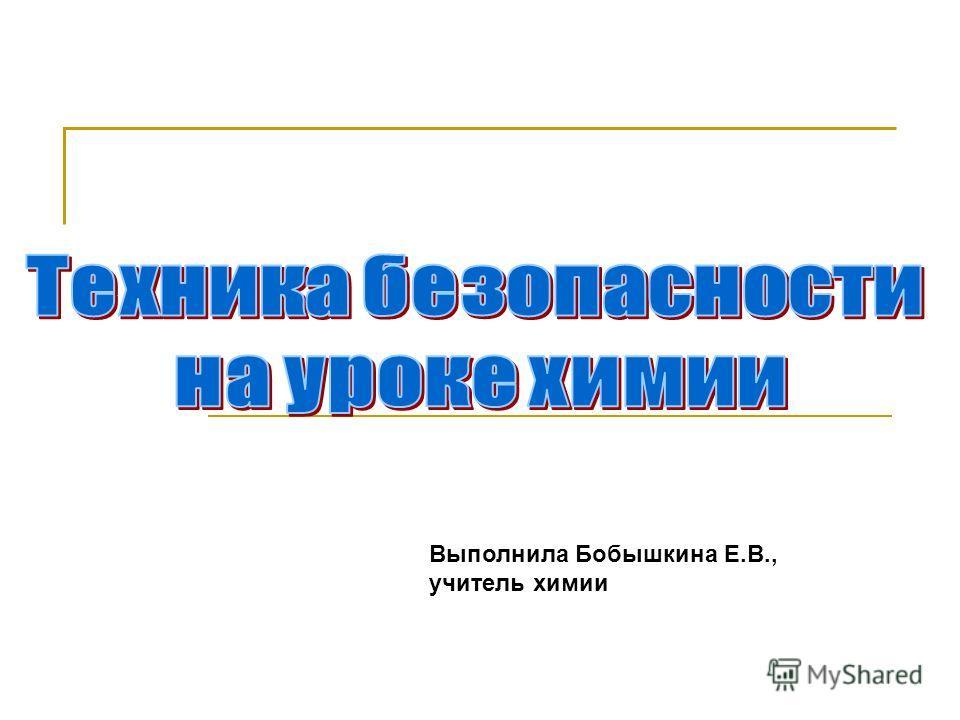 Выполнила Бобышкина Е.В., учитель химии