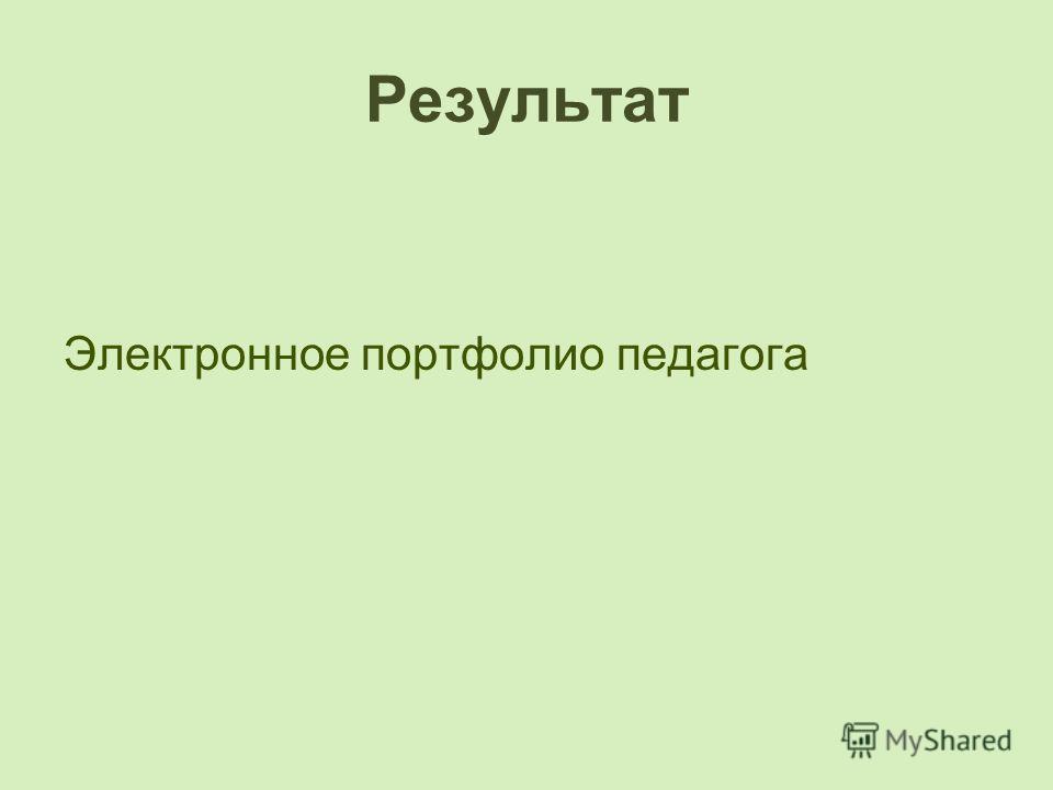 Результат Электронное портфолио педагога
