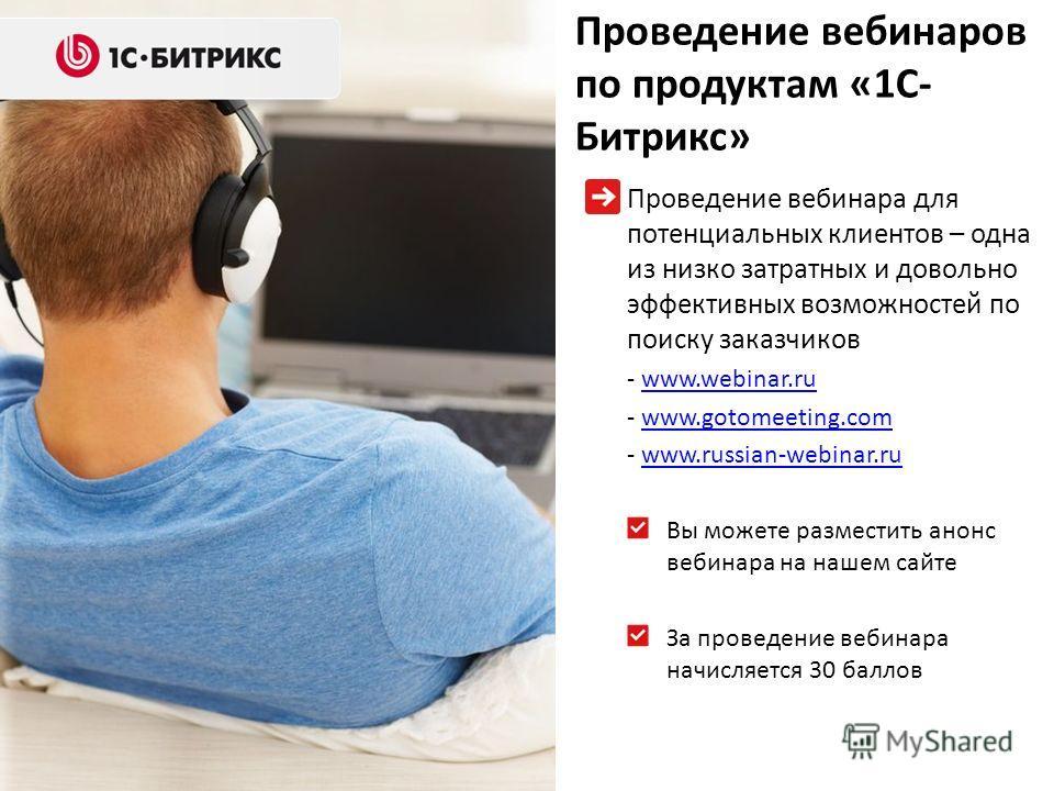 Проведение вебинара для потенциальных клиентов – одна из низко затратных и довольно эффективных возможностей по поиску заказчиков - www.webinar.ruwww.webinar.ru - www.gotomeeting.comwww.gotomeeting.com - www.russian-webinar.ruwww.russian-webinar.ru В