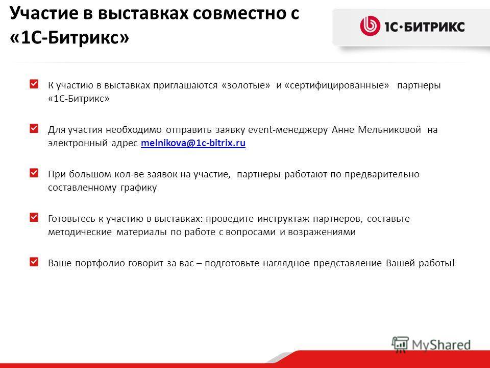 К участию в выставках приглашаются «золотые» и «сертифицированные» партнеры «1С-Битрикс» Для участия необходимо отправить заявку event-менеджеру Анне Мельниковой на электронный адрес melnikova@1c-bitrix.rumelnikova@1c-bitrix.ru При большом кол-ве зая