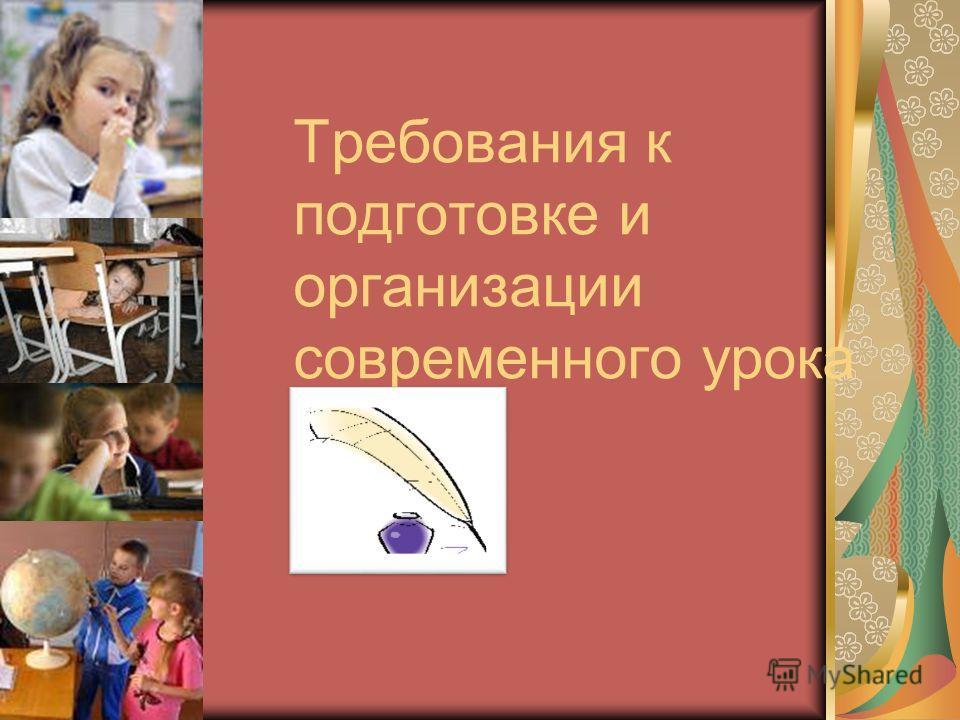 Требования к подготовке и организации современного урока