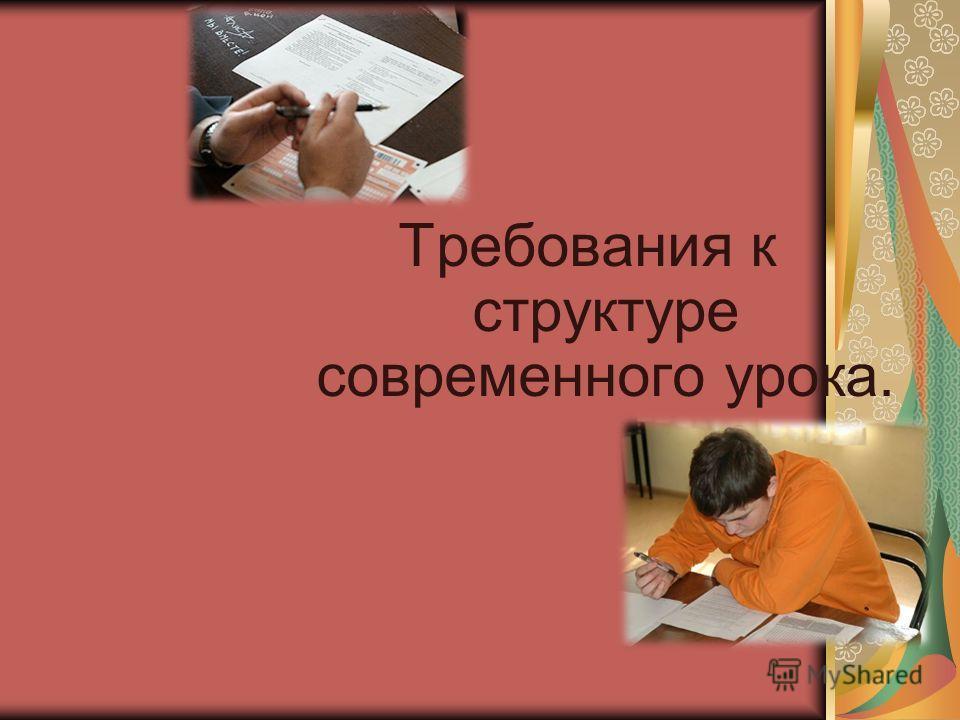 Требования к структуре современного урока.