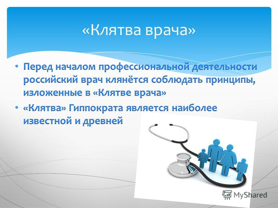«Клятва врача»