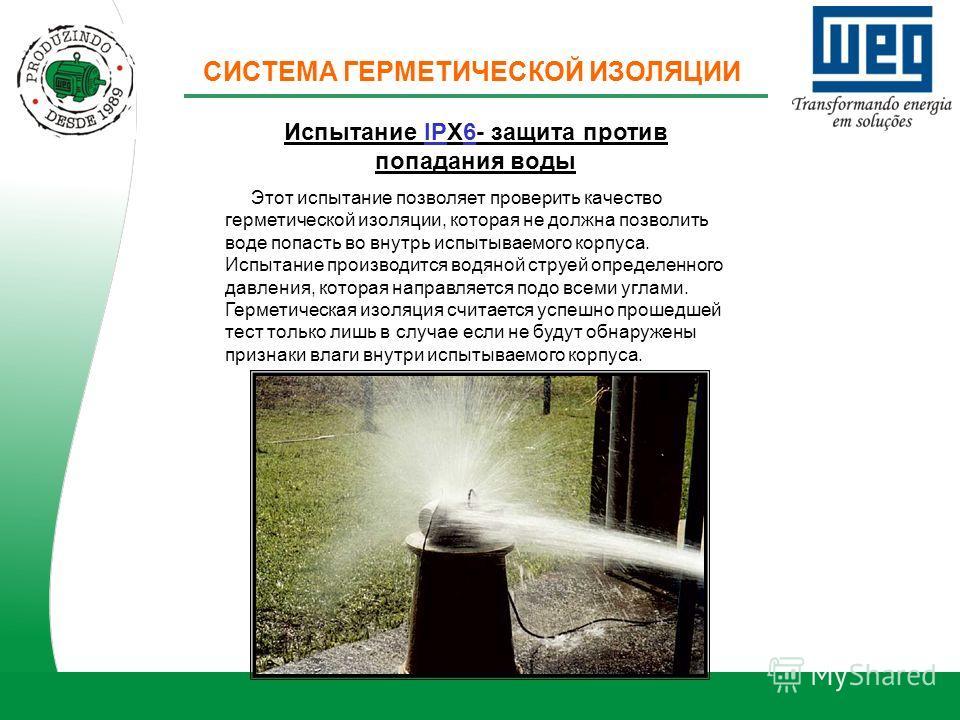 Испытание IPX6- защита против попадания воды Этот испытание позволяет проверить качество герметической изоляции, которая не должна позволить воде попасть во внутрь испытываемого корпуса. Испытание производится водяной струей определенного давления, к