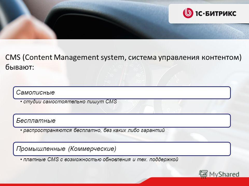 Самописные студии самостоятельно пишут CMS Бесплатные распространяются бесплатно, без каких либо гарантий Промышленные (Коммерческие) платные СMS с возможностью обновления и тех. поддержкой CMS (Content Management system, система управления контентом