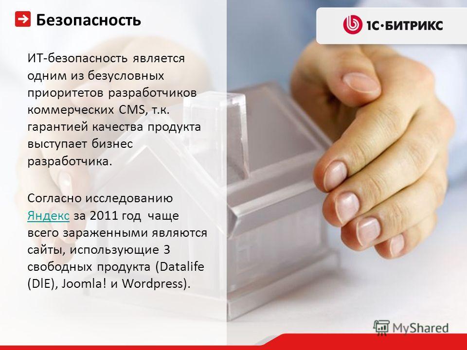 Согласно исследованию Яндекс за 2011 год чаще всего зараженными являются сайты, использующие 3 свободных продукта (Datalife (DlE), Joomla! и Wordpress). Яндекс ИТ-безопасность является одним из безусловных приоритетов разработчиков коммерческих CMS,
