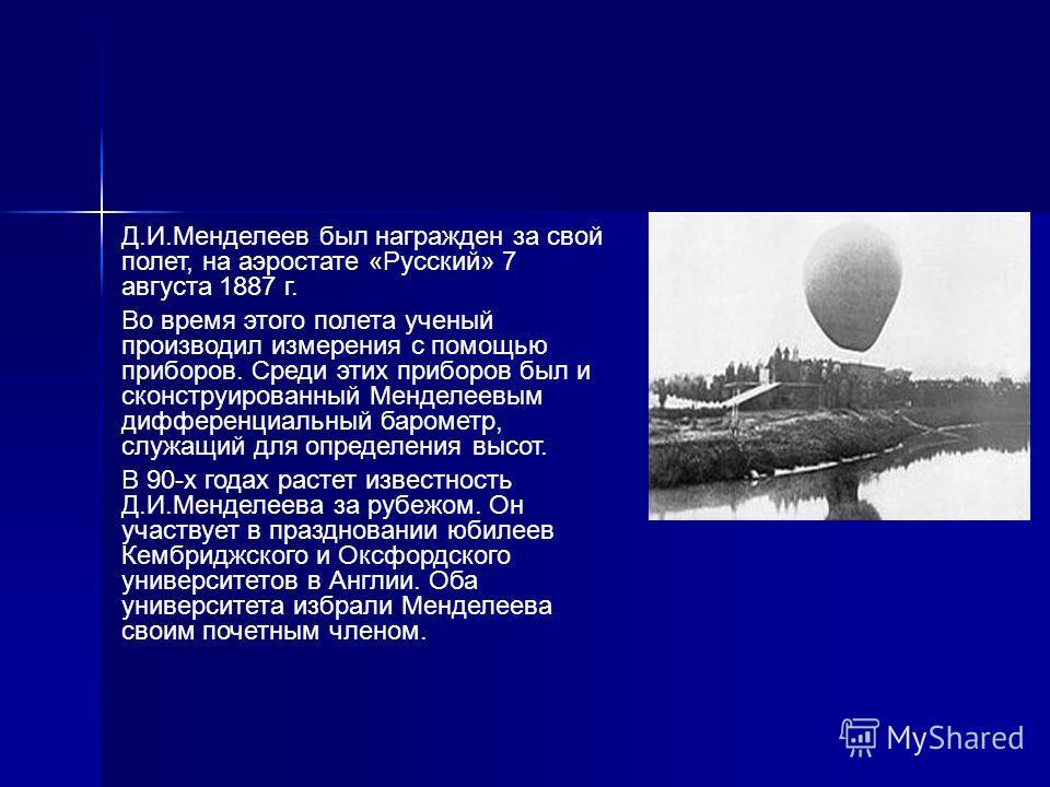 Д.И.Менделеев был награжден за свой полет, на аэростате «Русский» 7 августа 1887 г. Во время этого полета ученый производил измерения с помощью приборов. Среди этих приборов был и сконструированный Менделеевым дифференциальный барометр, служащий для