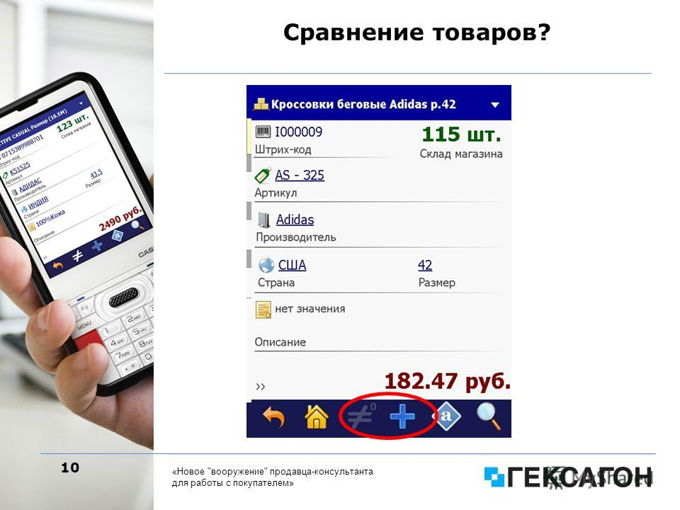 10 «Новое вооружение продавца-консультанта для работы с покупателем» Сравнение товаров?