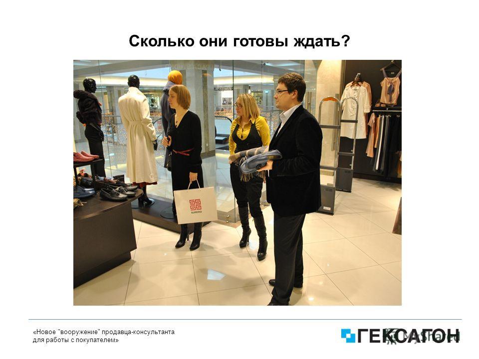 «Новое вооружение продавца-консультанта для работы с покупателем» Сколько они готовы ждать?
